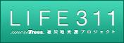green_LIFE311.jpg