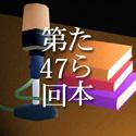 tara47s.jpg